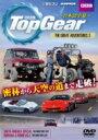 DVD>TopGear The Great Adventur  3 /三栄