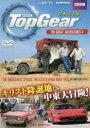 DVD>TopGearTHE GREAT ADVENTURE  4 /三栄