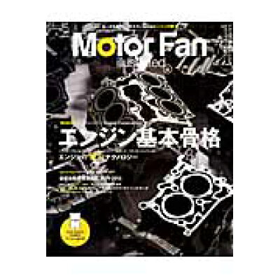 Motor Fan illustrated  vol.99 /三栄