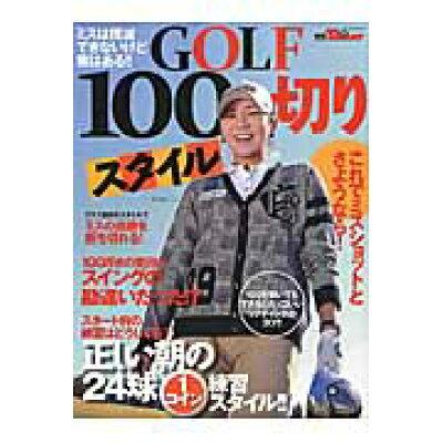 GOLF100切りスタイル   /三栄