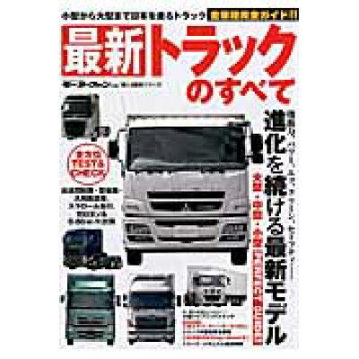 最新トラックのすべて 小型から大型まで日本を走るトラック全車種完全ガイド  /三栄