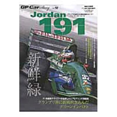 GP Car Story  vol.12 /三栄