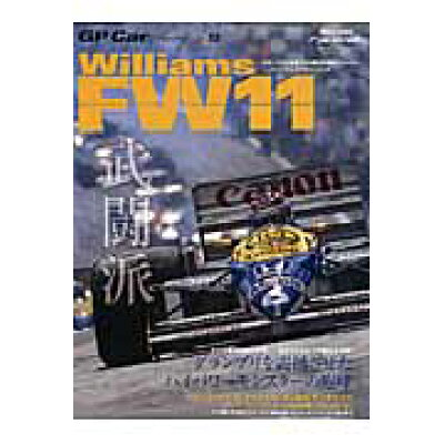 GP Car Story  vol.13 /三栄