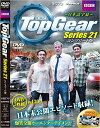 DVD>Top Gear series  21 /三栄書房