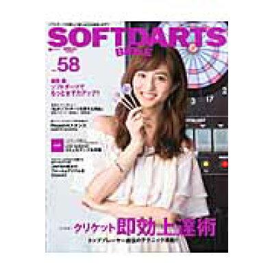 SOFTDARTS BIBLE  vol.58 /マッコイワ-クス