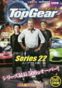 DVD>Top Gear series  22 /三栄書房