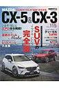 MAZDA CX-5&CX-3 掲載アイテム600点オ-バ-  /三栄書房