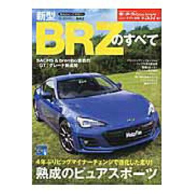 新型BRZのすべて   /三栄