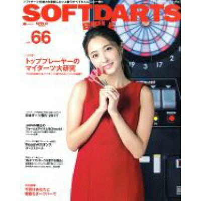 SOFTDARTS BIBLE  vol.66 /マッコイワ-クス