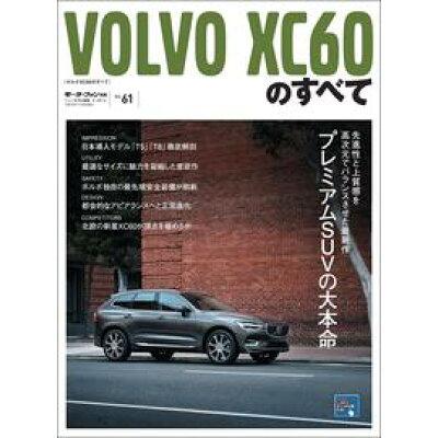 VOLVO XC60のすべて   /三栄