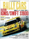 RALLY CARS  Vol.18 /三栄書房