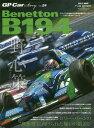 GP Car Story  vol.24 /三栄