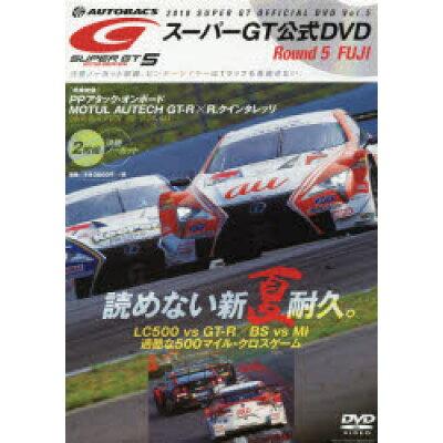 DVD>2018 SUPER GT オフィシャルDVD  Vol.5 /三栄