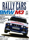 RALLY CARS  vol.21 /三栄書房