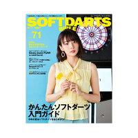 SOFTDARTS BIBLE  vol.71 /マッコイワ-クス