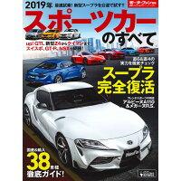 スポーツカーのすべて  2019年 /三栄