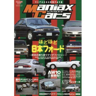 Maniax Cars マニアのための変態グルマ本 Vol.05 /三栄