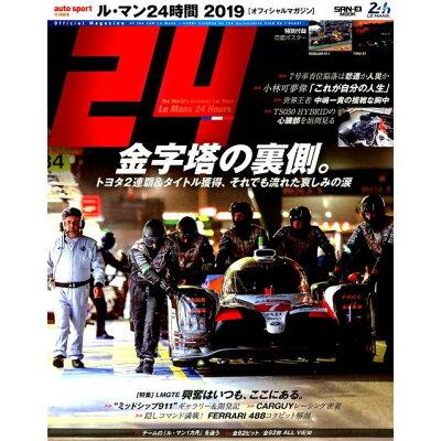 ル・マン24時間  2019 /三栄