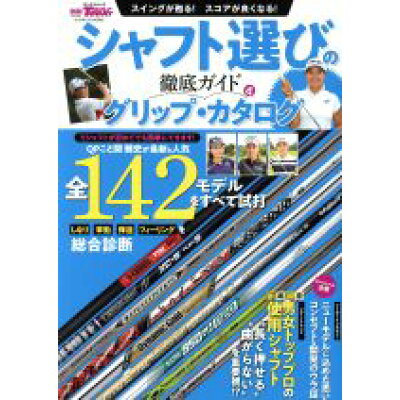 シャフト選びの徹底ガイド&グリップ・カタログ   /三栄