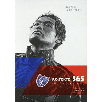 FC東京365 エル・ゴラッソ総集編2019  /エス・アイ・ジェイ