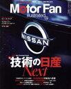 Motor Fan illustrated  Vol.170 /三栄