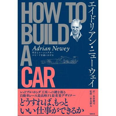 エイドリアン・ニューウェイHOW TO BUILD A CAR 空力とレーシングカースピードを追いかける  /三栄/エイドリアン・ニューウェイ