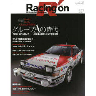 Racing on Motorsport magazine 507 /三栄