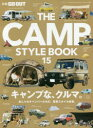 THE CAMP STYLE BOOK  vol.15 /三栄