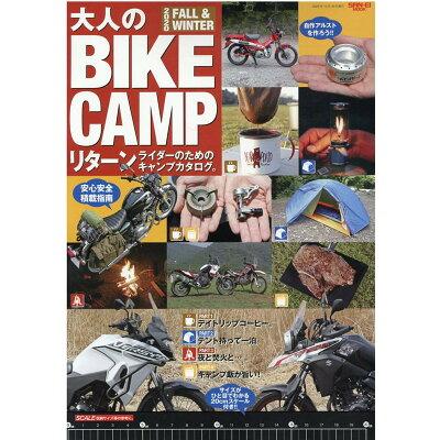 大人のBIKE CAMP  2020 FALL&WINTE /三栄