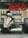 GP Car Story  Vol.33 /三栄