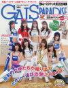 GALS PARADISE   /三栄
