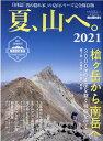 夏、山へ。  2021 /三栄