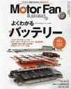 MOTOR FAN illustrated  Vol.178 /三栄
