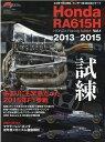 Honda RA615H HONDA Racing Addict 2013-2015 Vol.1 /三栄