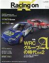 Racing on Motorsport magazine 514 /三栄