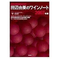 田辺由美のワインノ-ト 認定試験合格を目指す 2007年版 /飛鳥出版/田辺由美