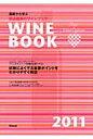 基礎から学ぶ田辺由美のワインブック ソムリエ、ワインアドバイザ-、ワインエキスパ-ト受 2011年版 /飛鳥出版/田辺由美