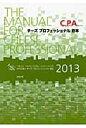 チ-ズプロフェッショナル教本  2013 /チ-ズプロフェッショナル協会/チ-ズプロフェッショナル協会