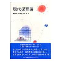 現代保育論   /かもがわ出版/亀谷和史
