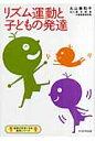 リズム運動と子どもの発達   /かもがわ出版/丸山美和子