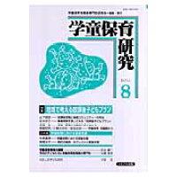 学童保育研究  第8号 /日本学童保育士協会/学童保育指導員専門性研究会