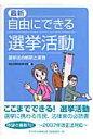 最新・自由にできる選挙活動 選挙法の解釈と実践  /かもがわ出版/自由法曹団