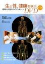 DVD>生と性、健康を学ぶ(全4巻) 産婦人医からのメッセ-ジ  /かもがわ出版/対馬ルリ子