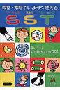 教室・家庭でいますぐ使えるSST 楽しく学べる特別支援教育実践101  /かもがわ出版/安住ゆう子