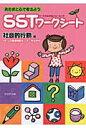 SSTワ-クシ-ト あたまと心で考えよう 社会的行動編 /かもがわ出版/LD発達相談センタ-かながわ