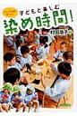 子どもと楽しむ染め時間! つくって四季を感じよう  /かもがわ出版/村田浩子