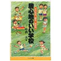 居心地のいい学校 子どもも、親も、先生も  /かもがわ出版/中西実