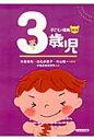 3歳児   改訂版/かもがわ出版/大阪保育研究所