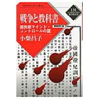 戦争と教科書 国民総マインド・コントロ-ルの謎  増補改訂版/かもがわ出版/小柴昌子