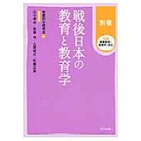 講座教育実践と教育学の再生  別巻 /かもがわ出版/教育科学研究会